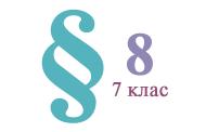 §8. Поняття про періодичну систему. Відносна атомна маса