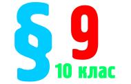 §9. Сульфати. Застосування сульфатної кислоти та сульфатів