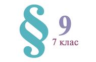 §9. Багатоманітність речовин. Прості речовини. Метали і неметали