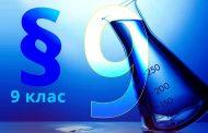 §9. Дисоціація кислот, лугів і солей у водних розчинах
